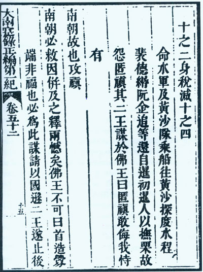 "A page in volumn 52 of ""Dai Nam Thuc Luc Chinh Bien"""